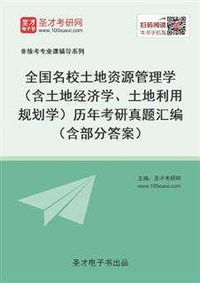 全国名校土地资源管理学(含土地经济学、土地利用规划学)考研真题汇编(含部分答案)