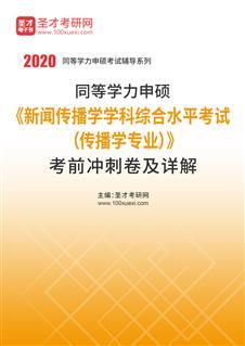2020年同等学力申硕《新闻传播学学科综合水平考试(传播学专业)》考前冲刺卷及详解