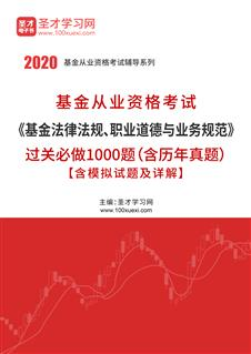 2020年基金从业资格考试《基金法律法规、职业道德与业务规范》过关必做1000题(含历年真题)【含模拟试题及详解】