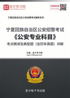 2020年宁夏回族自治区公安招警考试《公安专业科目》考点精讲及典型题(含历年真题)详解