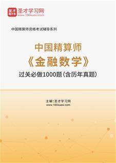 2021年春季中国精算师《金融数学》过关必做1000题(含历年真题)