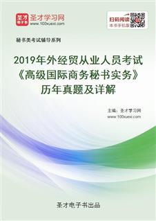 2020年外经贸从业人员考试《高级国际商务秘书实务》历年真题及详解