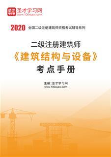 2020年二级注册建筑师《建筑结构与设备》考点手册
