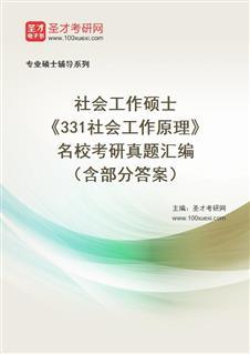 社会工作硕士《331社会工作原理》名校考研真题汇编(含部分答案)