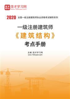 2020年一级注册建筑师《建筑结构》考点手册