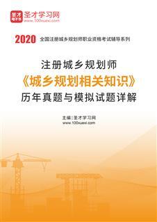 2020年注册城乡规划师《城乡规划相关知识》历年真题与模拟试题详解