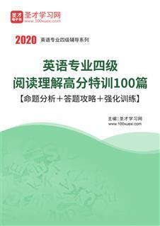 2020年英语专业四级阅读理解高分特训100篇【命题分析+答题攻略+强化训练】